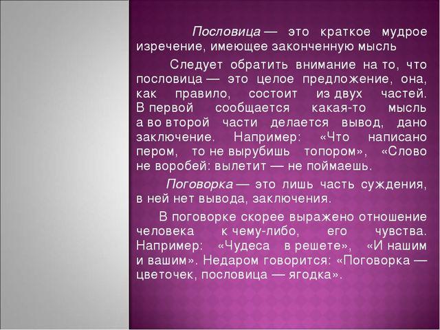 Пословица— это краткое мудрое изречение, имеющее законченную мысль Следует...