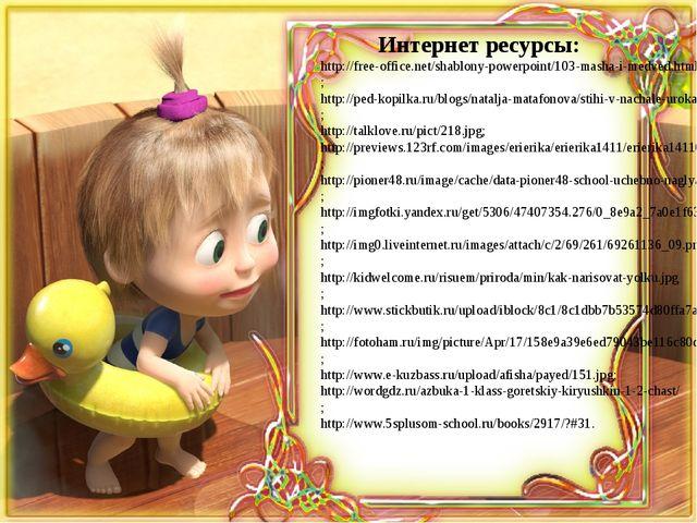 Интернет ресурсы: http://free-office.net/shablony-powerpoint/103-masha-i-medv...