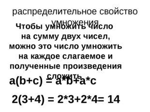 распределительное свойство умножения Чтобы умножить число на сумму двух чисе