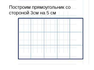 Построим прямоугольник со стороной 3см на 5 см