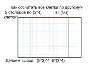 5* Как сосчитать все клетки по другому? (3*4) 5 столбцов по (3*4) клеток? Де