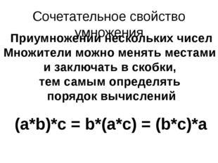 Сочетательное свойство умножения Приумножении нескольких чисел Множители мож