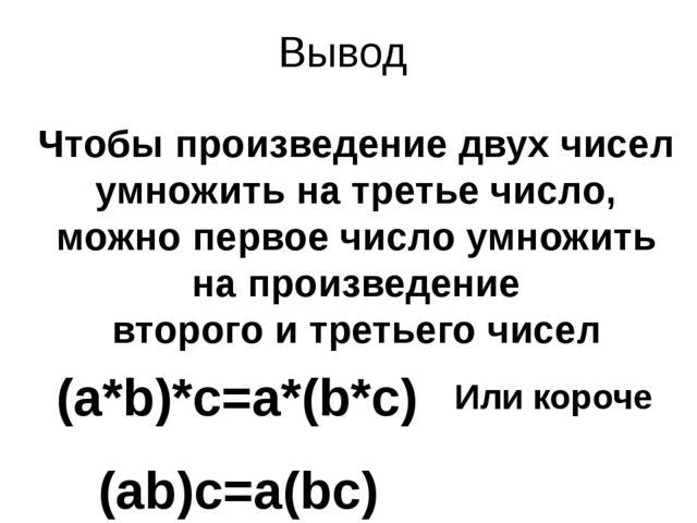 Вывод Чтобы произведение двух чисел умножить на третье число, можно первое чи...