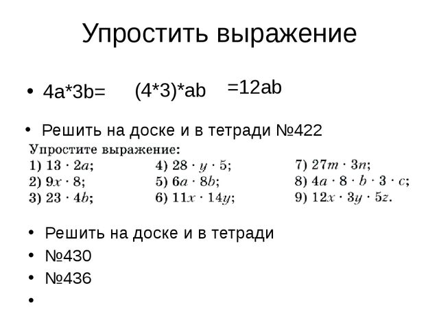 Упростить выражение 4a*3b= (4*3)*ab =12ab Решить на доске и в тетради №422 Ре...