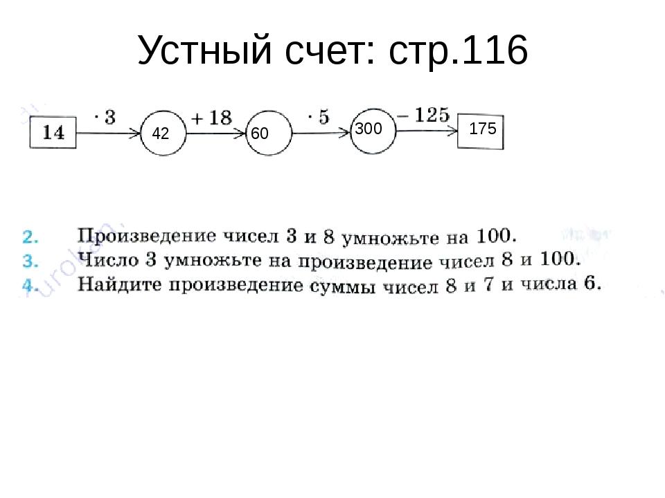 Устный счет: стр.116 60 300 42 175