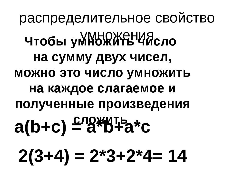 распределительное свойство умножения Чтобы умножить число на сумму двух чисе...