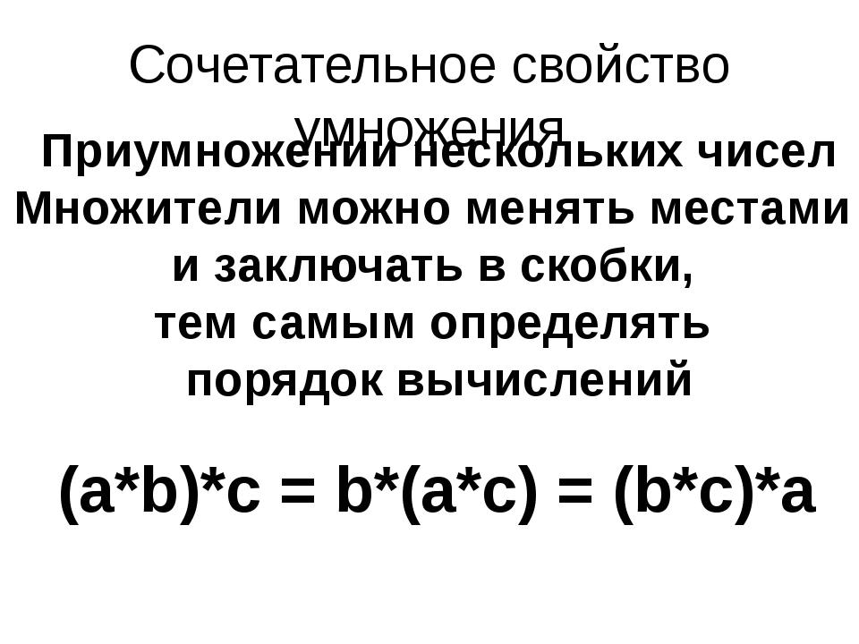 Сочетательное свойство умножения Приумножении нескольких чисел Множители мож...