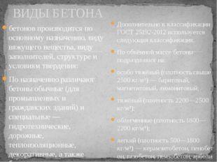 Дополнительно к классификации ГОСТ 25192-2012 используется следующая классифи