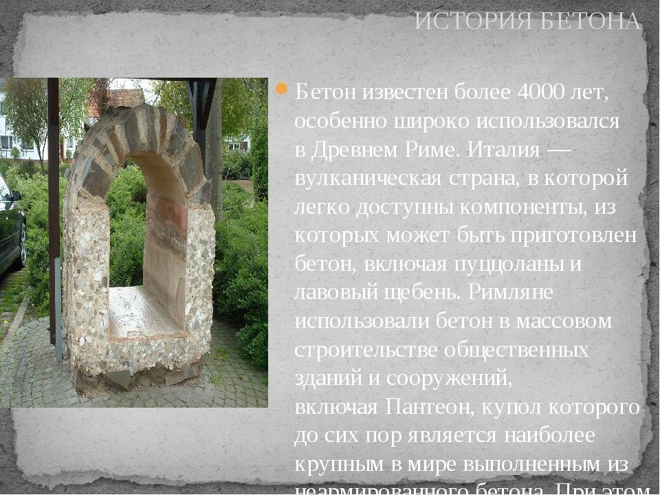 Бетон известен более 4000 лет, особенно широко использовался вДревнем Риме....