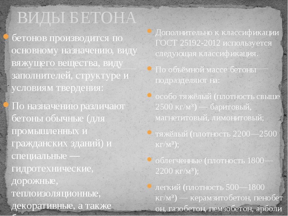 Дополнительно к классификации ГОСТ 25192-2012 используется следующая классифи...