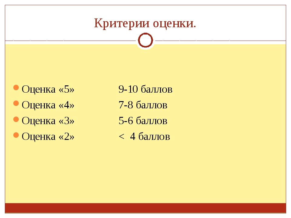 Критерии оценки.   Оценка «5» 9-10 баллов Оценка «4» 7-8 баллов Оценка «3»...