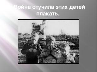 Война отучила этих детей плакать.