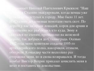 """Вспоминает Николай Пантелеевич Крыжков: """"Наш детдом в Сталино эвакуировали, к"""