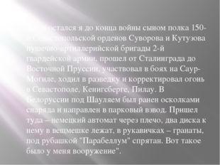 Так и остался я до конца войны сыном полка 150-й Севастопольской орденов Суво