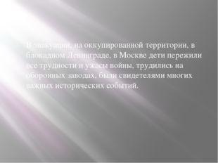 В эвакуации, на оккупированной территории, в блокадном Ленинграде, в Москве д