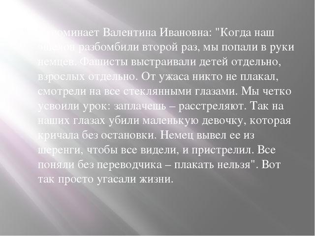 """Вспоминает Валентина Ивановна: """"Когда наш эшелон разбомбили второй раз, мы по..."""