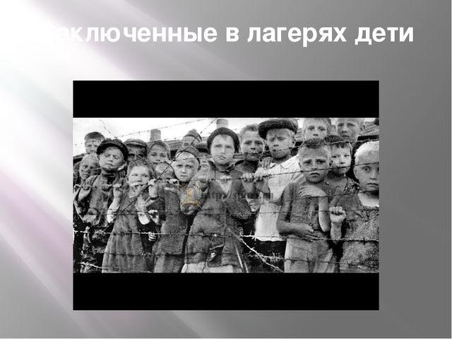 Заключенные в лагерях дети