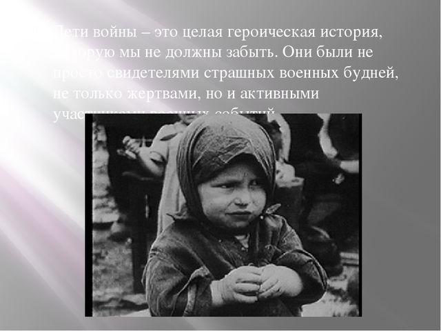 Дети войны – это целая героическая история, которую мы не должны забыть. Они...