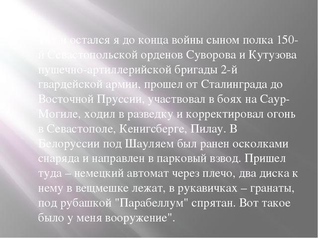 Так и остался я до конца войны сыном полка 150-й Севастопольской орденов Суво...