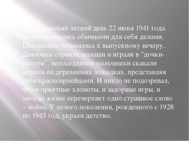 В тот далекий летний день 22 июня 1941 года люди занимались обычными для себ...