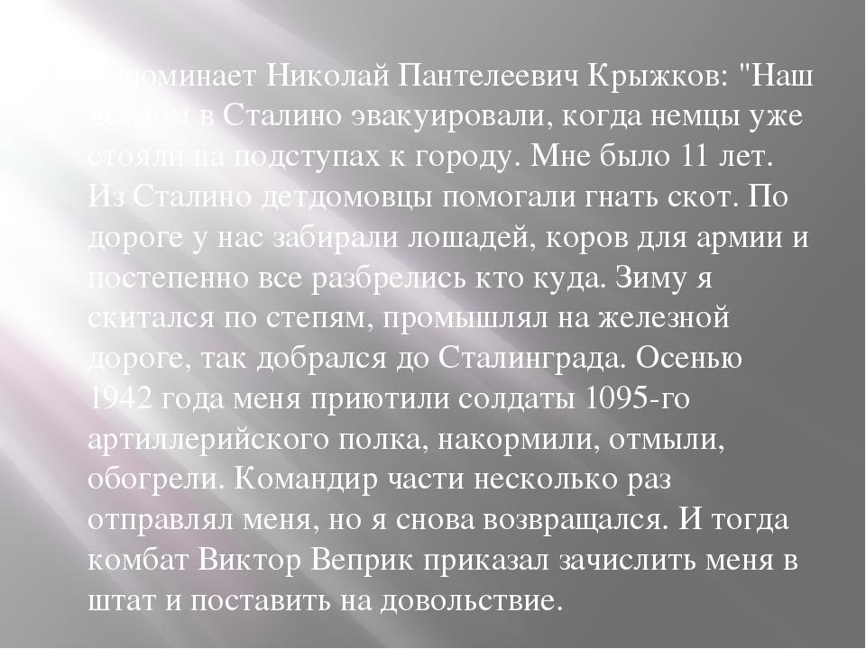 """Вспоминает Николай Пантелеевич Крыжков: """"Наш детдом в Сталино эвакуировали, к..."""