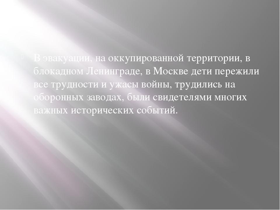 В эвакуации, на оккупированной территории, в блокадном Ленинграде, в Москве д...