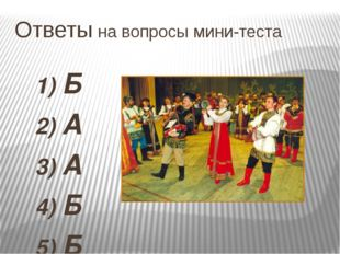 Ответы на вопросы мини-теста 1) Б 2) А 3) А 4) Б 5) Б
