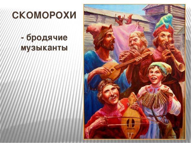СКОМОРОХИ - бродячие музыканты