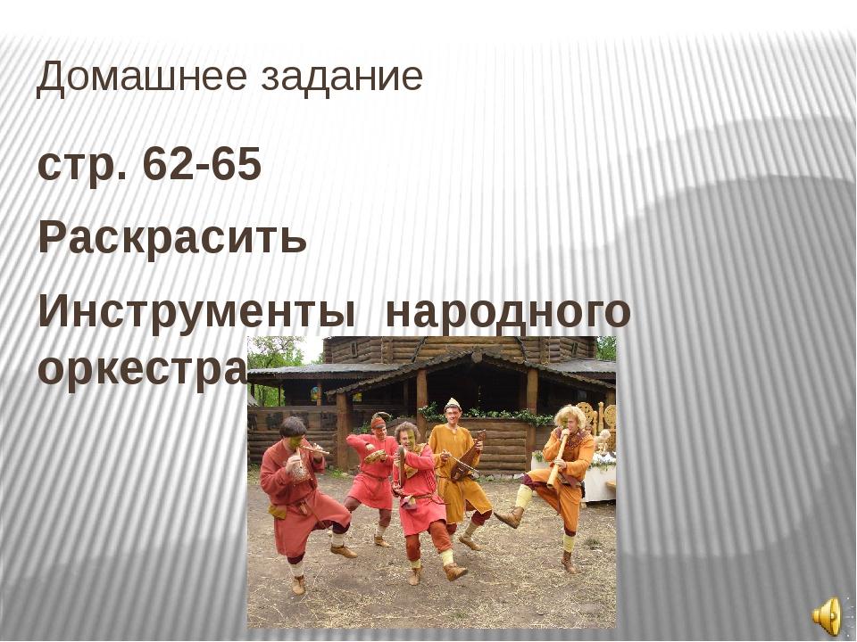 Домашнее задание стр. 62-65 Раскрасить Инструменты народного оркестра.