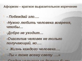 Афоризм – краткое выразительное изречение -Побеждай зло…. -Нужно любить чело