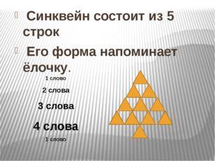 Синквейн состоит из 5 строк Его форма напоминает ёлочку. 1 слово 2 слова 3 с