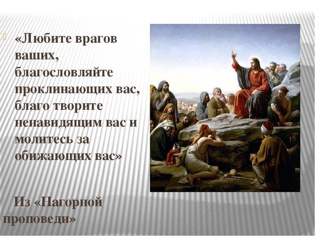 «Любите врагов ваших, благословляйте проклинающих вас, благо творите ненавидя...