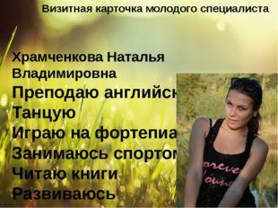 Визитная карточка молодого специалиста Храмченкова Наталья Владимировна Препо
