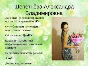 Щепетнёва Александра Владимировна Донецкая специализированная школа I-III сту