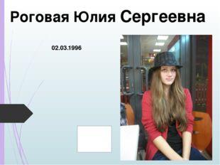 Роговая Юлия Сергеевна 02.03.1996