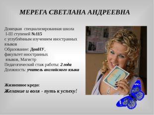 Донецкая специализированная школа I-III ступеней №115 с углублённым изучением