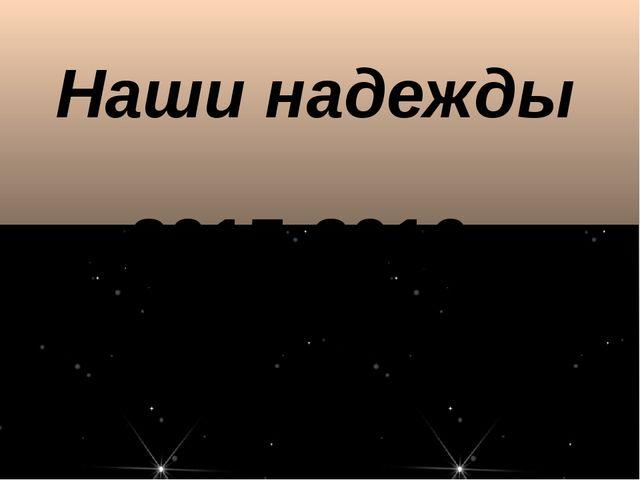 Наши надежды 2015-2016 учебный год