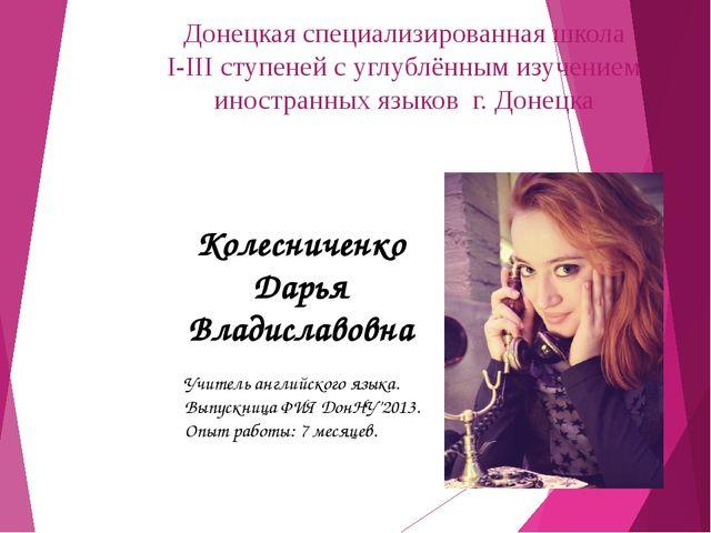 Донецкая специализированная школа I-III ступеней с углублённым изучением инос...