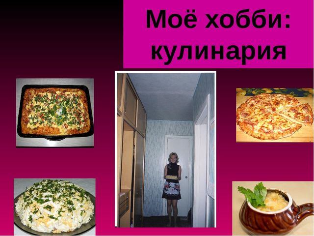 Моё хобби: кулинария