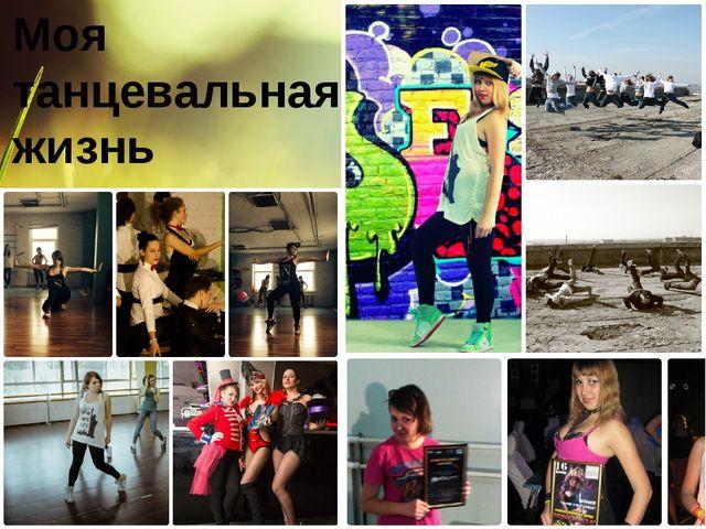 Моя танцевальная жизнь