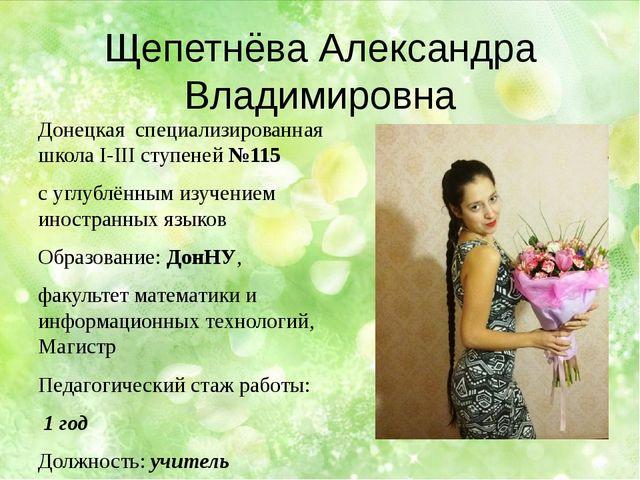 Щепетнёва Александра Владимировна Донецкая специализированная школа I-III сту...