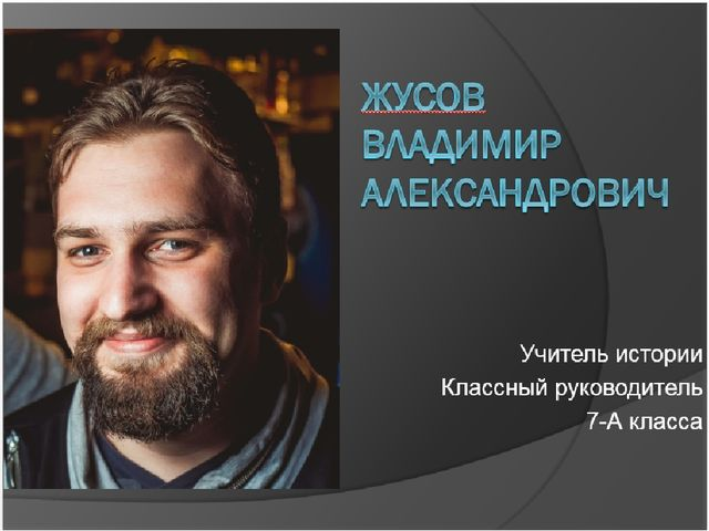 Жусов Владимир Александрович Учитель истории Классный руководитель 7-А класса