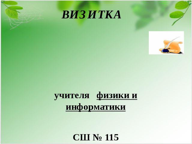ВИЗИТКА учителя физики и информатики СШ № 115 Королёвой Натальи Сергеевны