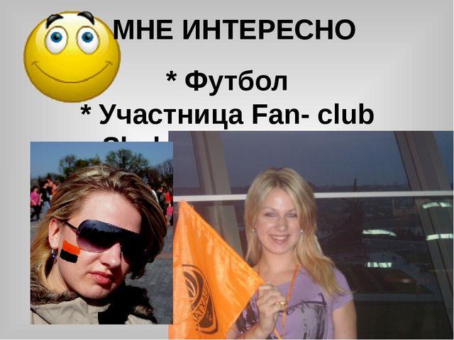 * Футбол * Участница Fan- club Shakhter Donetsk МНЕ ИНТЕРЕСНО