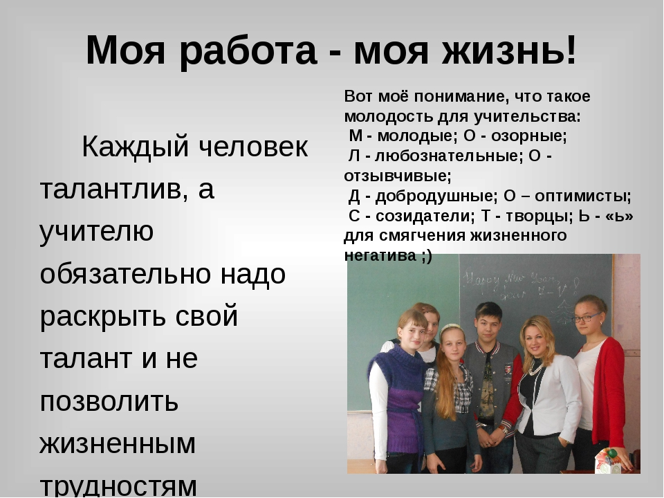 Моя работа - моя жизнь! Каждый человек талантлив, а учителю обязательно надо...