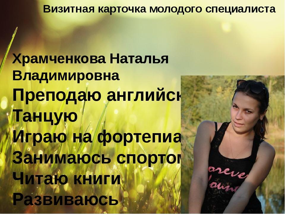 Визитная карточка молодого специалиста Храмченкова Наталья Владимировна Препо...