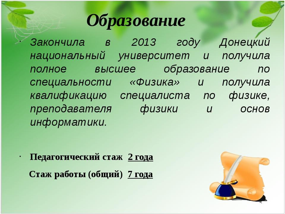 Образование Закончила в 2013 году Донецкий национальный университет и получил...