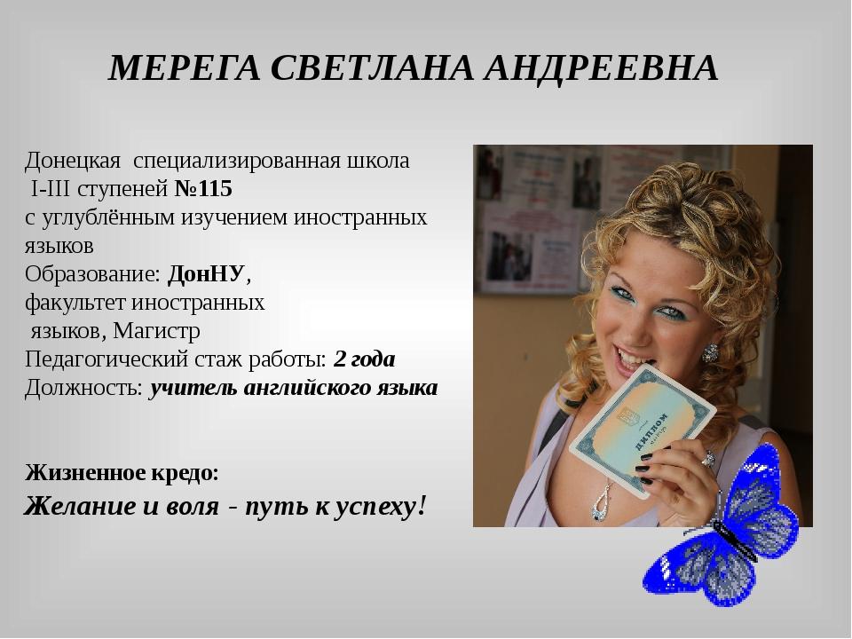 Донецкая специализированная школа I-III ступеней №115 с углублённым изучением...