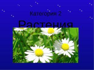 Категория 1 В какое озеро, находящееся на территории России впадает 326 рек,
