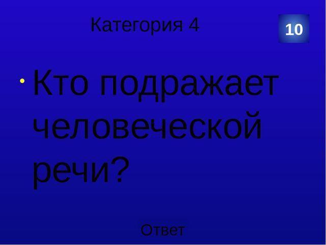 Категория 5 ЗАГАДКА: Я – вода и по воде плаваю. 20 Категория Ваш вопрос Ответ
